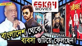 শাকিব খানকে নিয়ে আর সিনেমা বানাবে না এস কে মুভিস। Eskay Movies | Star Golpo