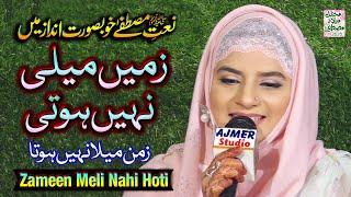 Zameen Meli Nahi Hoti Zaman Mela Nahi Hota - Hooria Faheem - Gulshan e Noor Wapda Town Gujranwala