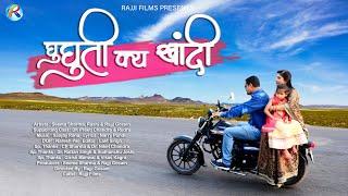Ghughuti Kya Khandi (Seja Laati) || Latest Garhwali Video Song 2018 || Full HD Video || Rajji Films