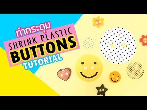 Wander shrink plastic buttons making tutorial in 45 second -- มาทำกระดุมจากพลาสติกหดได้กันค่ะ