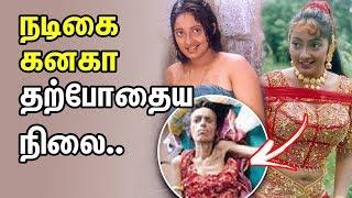 Download நடிகை கனகா தற்போதைய நிலை | Tamil Cinema News | Kollywood News | Cinema Seithigal | Actress kanaka Video