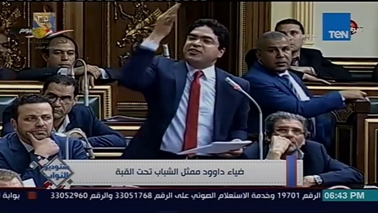 ستوديو النواب - ضياء داوود ممثل الشباب تحت القبة