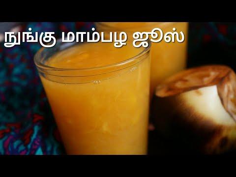 நுங்கு மாம்பழ ஜூஸ் - Ice apple and mango juice - Juice recipe in tamil - Pathaneer recipe