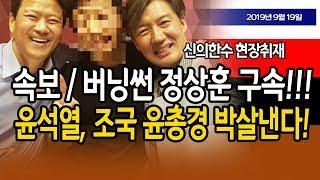 (속보) 버닝썬 정상훈 구속!!!  윤석열, 조국 윤총경 박살낸다!!! / 신의한수 19.09.19