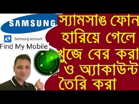 SAMSUNG অ্যাকাউন্ট ও ফোন হারিয়ে গেলে কিভাবে পাবেন ? Samsung Find My Phone And Account Create