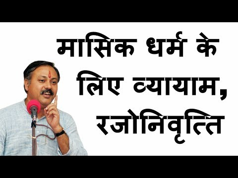 Rajiv Dixit on exercise for menses, menopause | Health 2