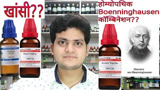 Boenninghausen cough combination?? Homeopathic combination for all types of cough!