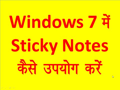 How To Use Sticky Notes In Windows 7 in Hindi/Urdu