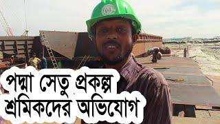 Padma Bridge Construction: Labour Objection against China Major Bridge Company