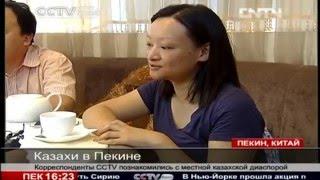 Казахи в Пекине: Корреспонденты CCTV познакомились с местной казахской диаспорой