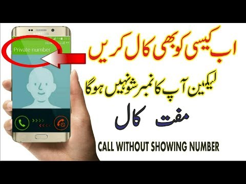how to call anyone without showing your mobile number on their mobile screen | ALL URDU TIPS |