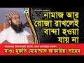 নামাজ রোজা করলেই বান্দা হওয়া যায় না | Iman Mojbut korar video | আব্দুল কাদের সিদ্দিকি | Bangla Waz