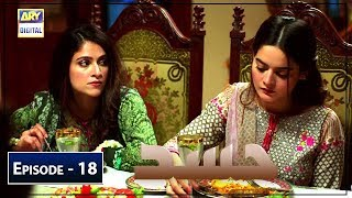 Hassad Episode 18 | 5th August 2019 | ARY Digital Drama
