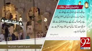 Irshad e Bari Taala - 13 January 2018 - 92NewsHDPlus
