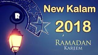 Ramzan Ki Naat | New 2018 Kalam of Ramadan | Religion.PK