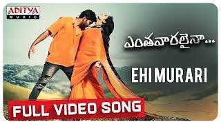 Ehi Murari Full Video Song || Entha Vaaralainaa || Adhvaith, Zaheeda Syam || Guru Chindepalli
