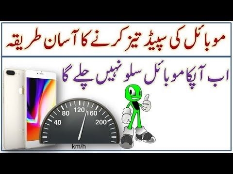How To Make Fast Your Android Mobile In One Second |Urdu/Hindi|