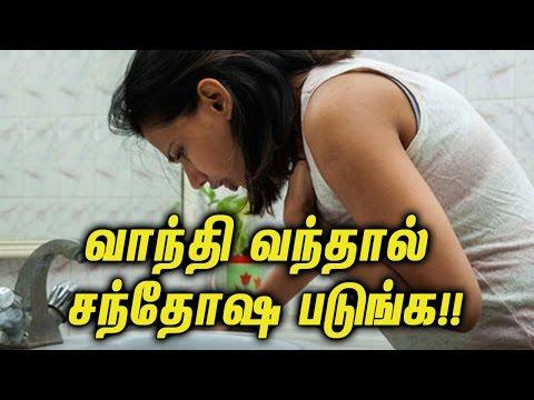 Be Happy if You Get Vomit ||   வாந்தி வந்தால் சந்தோஷ படுங்க!!  -Tamil  Health Tips
