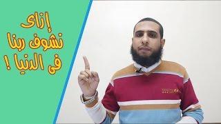 ( برنامج أنا مش ملحد ) - الحلقة الأولى # ازاى نشوف ربنا في الدنيا ؟!