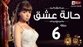 مسلسل حالة عشق - الحلقة السادسة - مي عز الدين | Halet 3esh2 Series - Ep 06