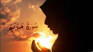 سورة مريم سعد الغامدي - Surat Maryam Saad el ghamidi