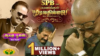 SPB-யின் பயணங்கள் முடிவதில்லை... நீங்கா நினைவலைகளை பகிரும் பிரபலங்கள் | Singer SPB | Jaya TV