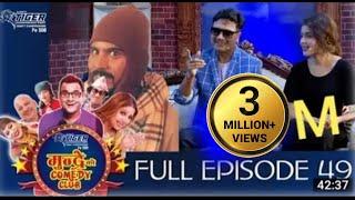 Mundre ko comedy Club 49 Magne Budo,Dipak Raj Giri,Jitu Nepal,supushpa ।। chha Maya chhapakkai