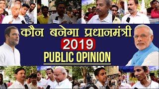 PM Modi Vs Rahul Gandhi, Who will win 2019 Lok Sabha Election, Public Opinion | वनइंडिया हिंदी