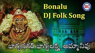 Bhagya Nagar Bhagya Lakshmi Amma Bonalu DJ Folk Song    Telengana Devotional Songs