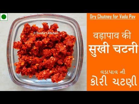 वड़ापाव की सुखी चटनी | વડાપાવ ની કોરી ચટણી | Dry Chutney for Vada Pav