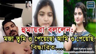 মজা তুমি ও পেয়েছো আমি ও পেয়েছি    নাসির হোসেন ও হুমাইরার ভাইরাল ফোন কল    Shah Humyra Subah Live