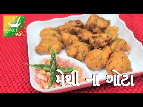 Methi Na Gota Recipe | Recipes In Gujarati [ Gujarati Language] | Gujarati Rasoi