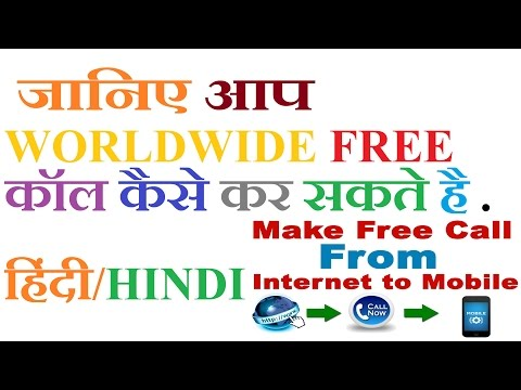 Make Free Call From PC or Phone Without 2016 हिंदी/HINDI