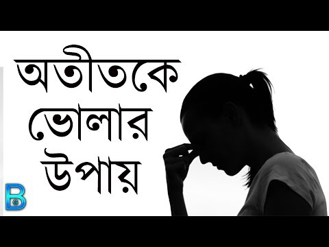 How To Forget Past Life | Get Over Past Memories | Bengali  Motivational Video by Broken Glass