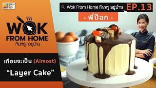 """เลเยอร์เค้กในตำนาน!! กับ """"พี่ป๊อก"""" เจ้าของโจทย์ตัวจริง [EP.13] Wok From Home กินหรู อยู่บ้าน"""