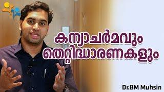 കന്യാചർമ്മവും  തെറ്റിദ്ധാരണകളും - Dr.BM Muhsin - Happy Life TV