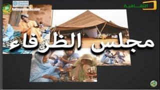 """الحلقة الأولى من برنامج """" مجلس الظرفاء """" - قناة الثقافية الموريتانية"""