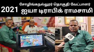 மாற்றத்தை காண்போம் Traffic Ramasamy  Vivasayiejayaraman AkashSudhakar Tamilnadushivsena