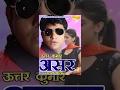 ASAR-2    असर 2    Full Movie Haryanvi    Uttar Kumar    Dhakad Chhora, Madhu Malik, Raju maan mp3
