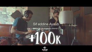 sif eddine ayoub (cover) Hatim Ammor - ila Ra7 El Ghali |   الماضي لا يموت - إلى راح الغالي