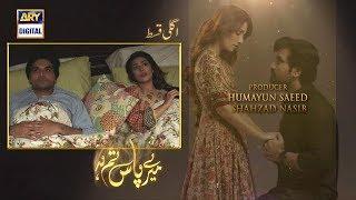 Meray Paas Tum Ho Episode 5 | Teaser | ARY Digital Drama
