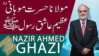 SUBH-E-NOOR | Maulana Hasrat Mohani Azeem Ashiq e Rasool (PBUH) | 18 Jan 2019 | 92NewsHD