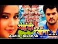 Download Khesari lal yadav audio jukebox MEHANDI LAGA KE RAKHNA MERE NAAM KI MP3,3GP,MP4