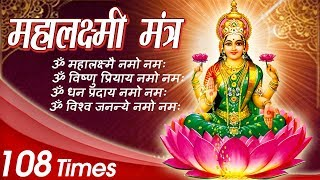 Mahalakshmi Mantra 108 Times | Om Mahalakshmai Namo Namah By Usha Mangeshkar I Audio Song