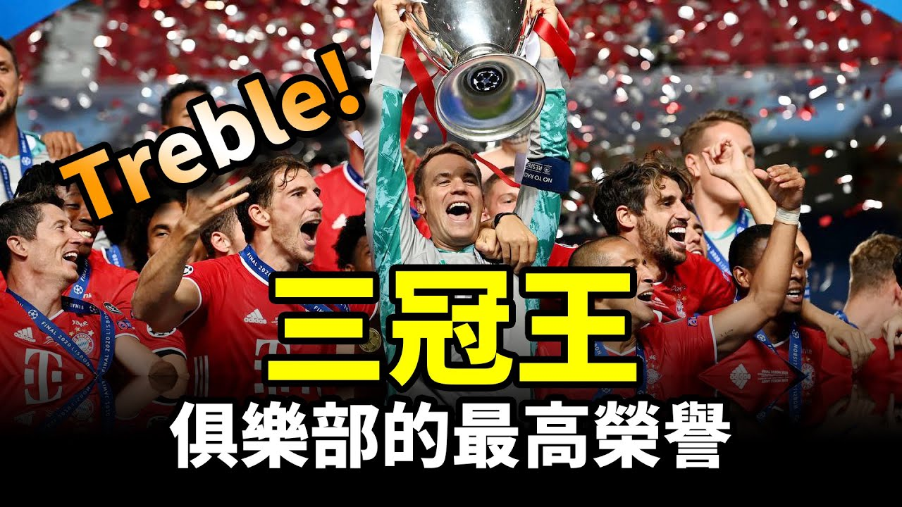 【Treble追球】橫掃各大冠軍!盤點歷史上的三冠王
