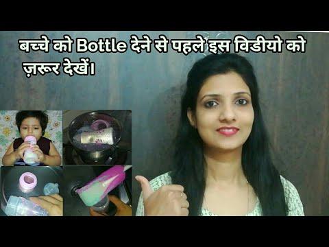 Must Watch - बेबी को Feeding Bottle देने के पहले इस वीडियो को जरूर देखें