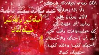 #x202b;عيد ميلاد سعيد حبيبتي فاطمة#x202c;lrm;