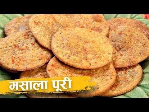 मसाला पुरी | Masala Puri Recipe | Diwali Recipe | Recipe In Hindi | Snacks Recipe | Harsh Garg