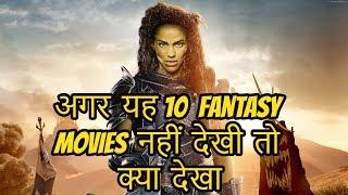 Top 10 Fantasy Movies Of Hollywood | In Hindi