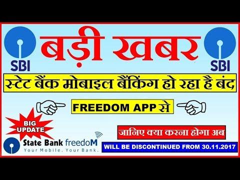 SBI अपने मोबाइल बैंकिंग सर्विसेस को करने जा रहा है बंद | STATE BANK FREEDOM APP से  !